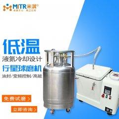 低温液氮冷却球磨机的图片
