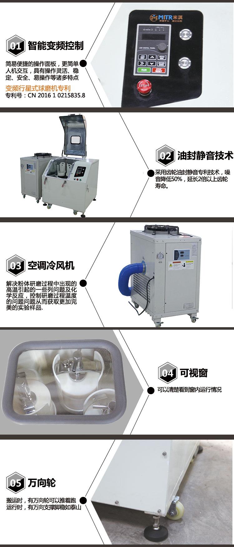 空调全方位球磨机 特点功能展示
