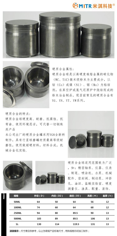 立式硬质合金罐详情1.png