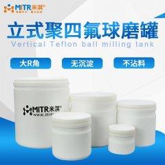 聚四氟乙烯球磨罐的图片