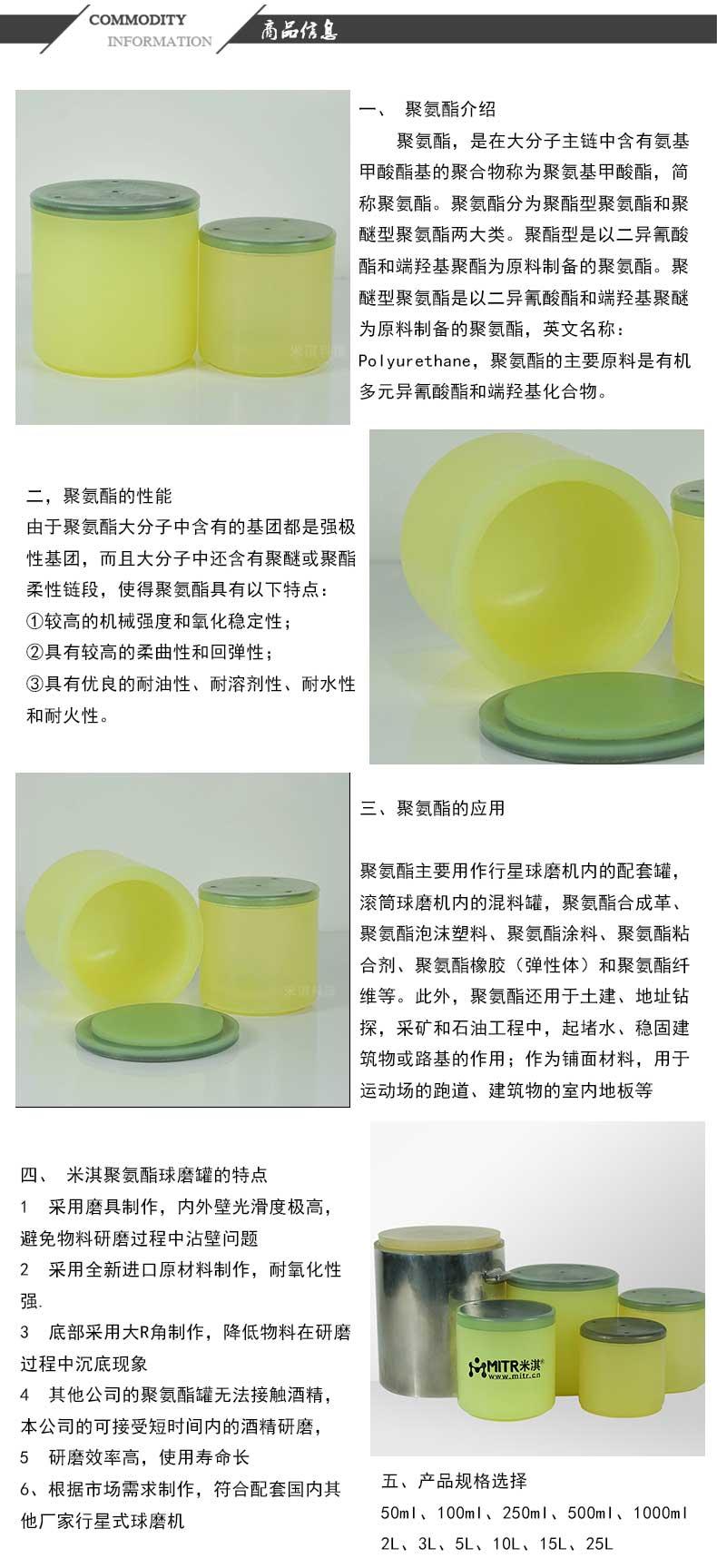 立式聚氨酯球磨罐产品信息 材质介绍 性能分析