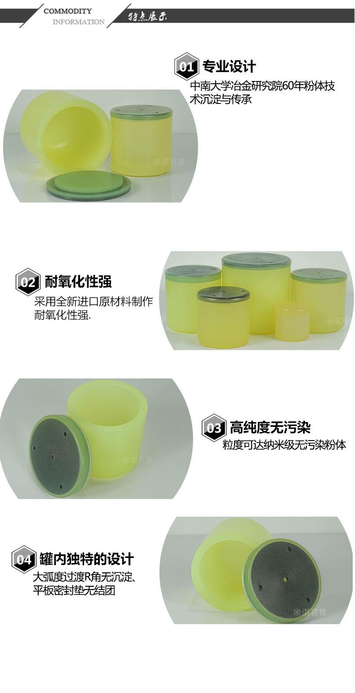 立式聚氨酯球磨罐产品特点 耐氧化性 高纯度无污染