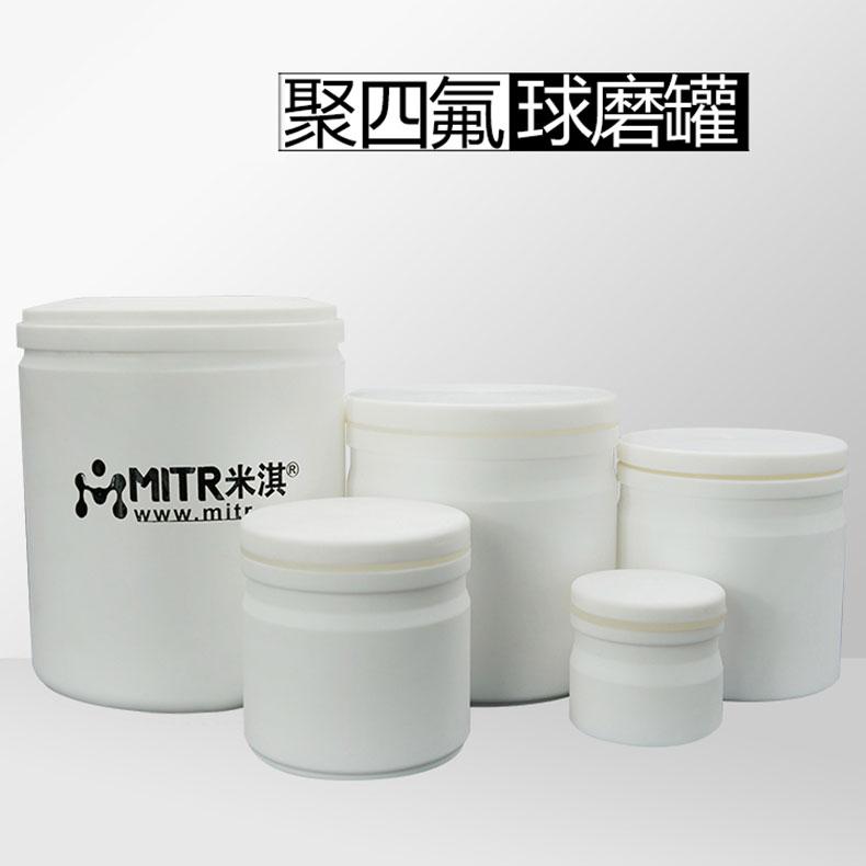 立式聚四氟球磨罐