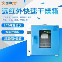 远红外线干燥箱(快速干燥箱)的图片