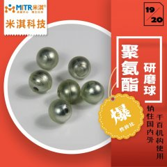 聚氨酯研磨球的图片