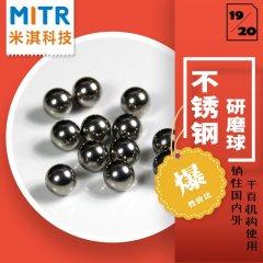 不锈钢研磨球-配套行星球磨机使用