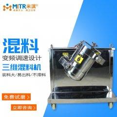 三維混料機(實驗用混合機)