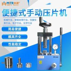 手动压片机(简易压片机)的图片