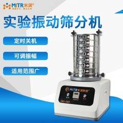 实验型震动筛分机(土壤振动筛分机)