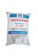 活性納米碳酸鈣