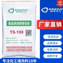 优质透明滑石粉TS-199