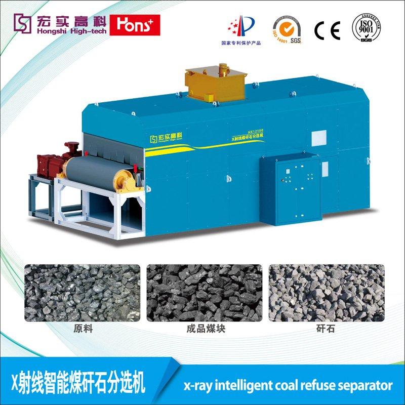 HX18160 X射线煤矸石智能干选机的图片