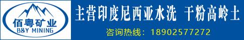 佰粤矿业系列高岭土产品
