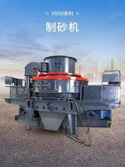 VSI5X系列制砂机