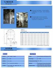气力输送仓泵的图片