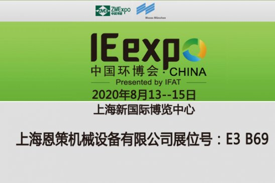 恩策新款风机将亮相IE expo 2020环博会