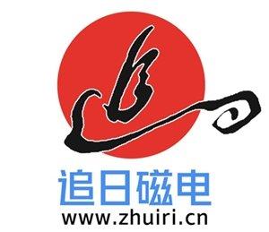 磁选提纯设备供应商——潍坊追日磁电科技有限公司入驻粉享通