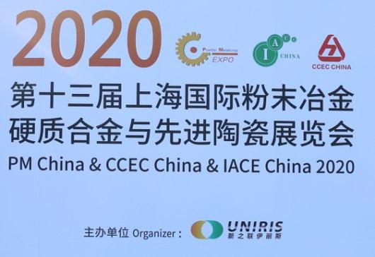 """""""聚焦前沿科技,展示尖端产品""""-2020第十三届上海国际粉末冶金、硬质合金与先进陶瓷展览会"""