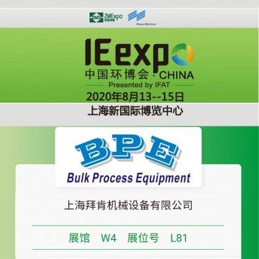 上海拜肯物料处理系统亮相IE expo China 2020环博会