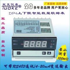 智能欧姆电阻率测定仪DP4-PR4M多种功能可选