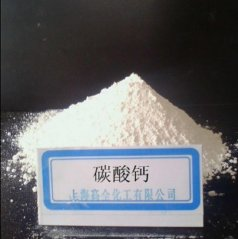 高全 免費拿樣 輕質碳酸鈣1250目