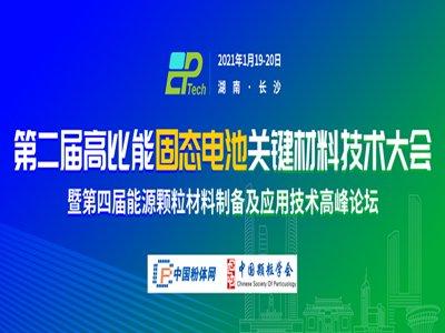 第二届高比能固态电池关键材料技术大会 ——暨第四届能源颗粒材料制备及应用技术高峰论坛