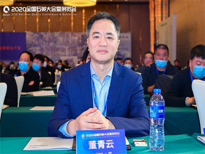 """相约蚌埠,丹东百特仪器有限公司参加""""2020全国石英大会"""""""