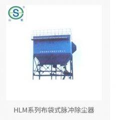 HLM系列布袋式脉冲除尘器