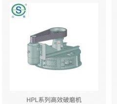 HPL系列高效破磨機