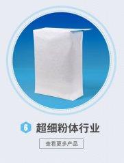 超细粉体包装袋
