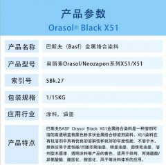 巴斯夫BASF奥丽素Orasol黑X51金属络合染料溶剂黑27色粉