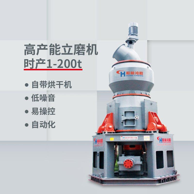 碳化高爐渣立磨粉碎工藝設備流程-桂林鴻程的圖片