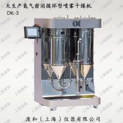 氮气密闭循环型 喷雾干燥机 CNL-3的图片