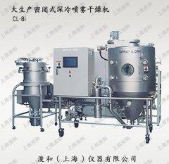 密闭式深冷喷雾干燥机 CL-8i的图片