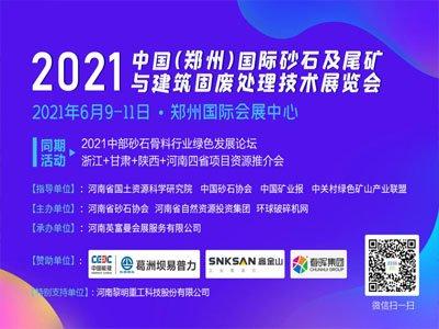 2021鄭州砂石展即將隆重開幕,如意湖畔星光璀璨
