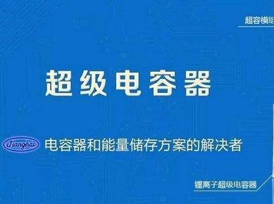 江海股份與蘇州金龍合作開發的首臺鋰離子超級電容器純電動客車正式下線