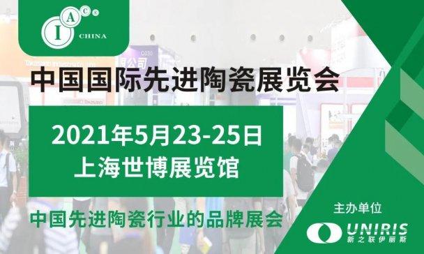 派勒邀您蒞臨IACE 2021上海國際先進陶瓷展覽會
