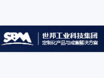 """【展商推荐】世邦工业科技集团股份有限公司邀您参加""""2021全国碳酸钙产业高值化发展交流大会"""""""