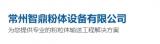 粉粒体气流输送、配料系统供应商——常州智鼎粉体设备有限公司入驻粉享通