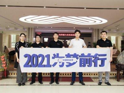 """""""2021为梦前行-粉体行业巡回调研""""之山东华特磁电科技股份有限公司"""