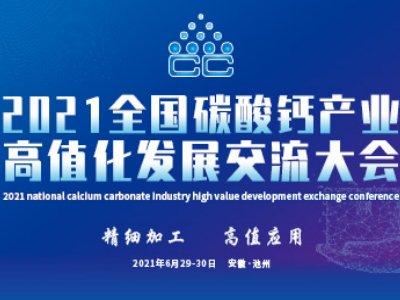 """重庆凡特施特生物科技有限公司与您相约""""2021全国碳酸钙产业高值化发展交流大会"""""""