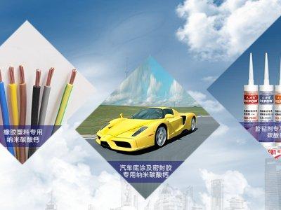 """江西势通钙业有限公司与您相约""""2021全国碳酸钙产业高值化发展交流大会"""""""