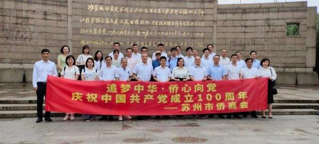 协昌环保 | 参加追梦中华·侨心向党--庆祝中国共产党成立100周年活动!