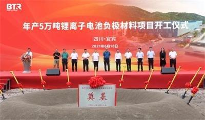贝特瑞(四川)年产5万吨锂离子电池负极材料项目顺利开工