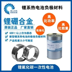锂硼合金 大功率放电 锂电池负极材料的图片