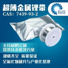 薄金属锂带 锂硅锂硼合金 电池负极材料的图片