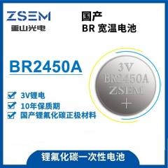 锂氟化碳电池 BR2450A一次性纽扣宽温电池 工业主板的图片