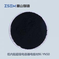 低内阻电容器电极材料(YN50)的图片