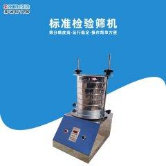 不锈钢标准筛机 检验分析筛 实验筛