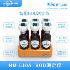 HM-510A智能BOD测定仪